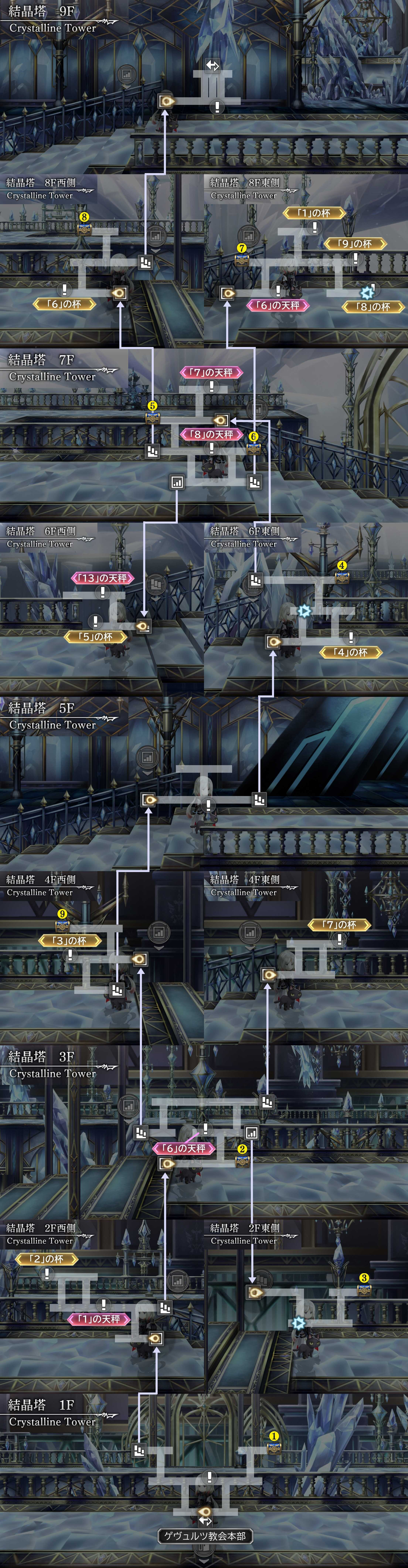 結晶塔マップ1