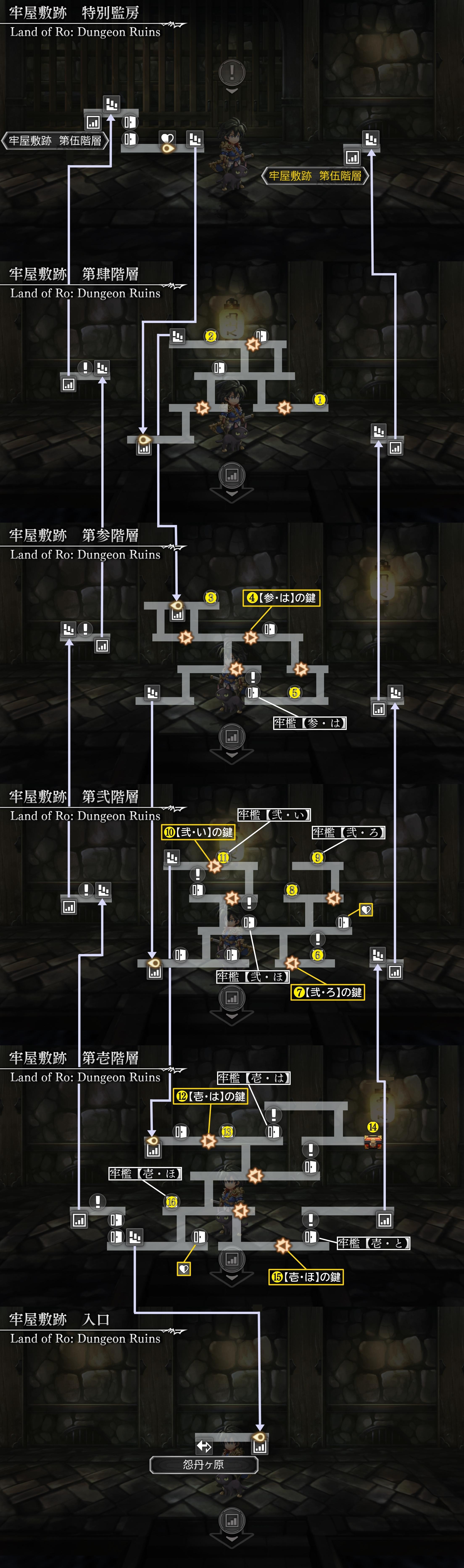 呂の国 牢屋敷跡マップ1