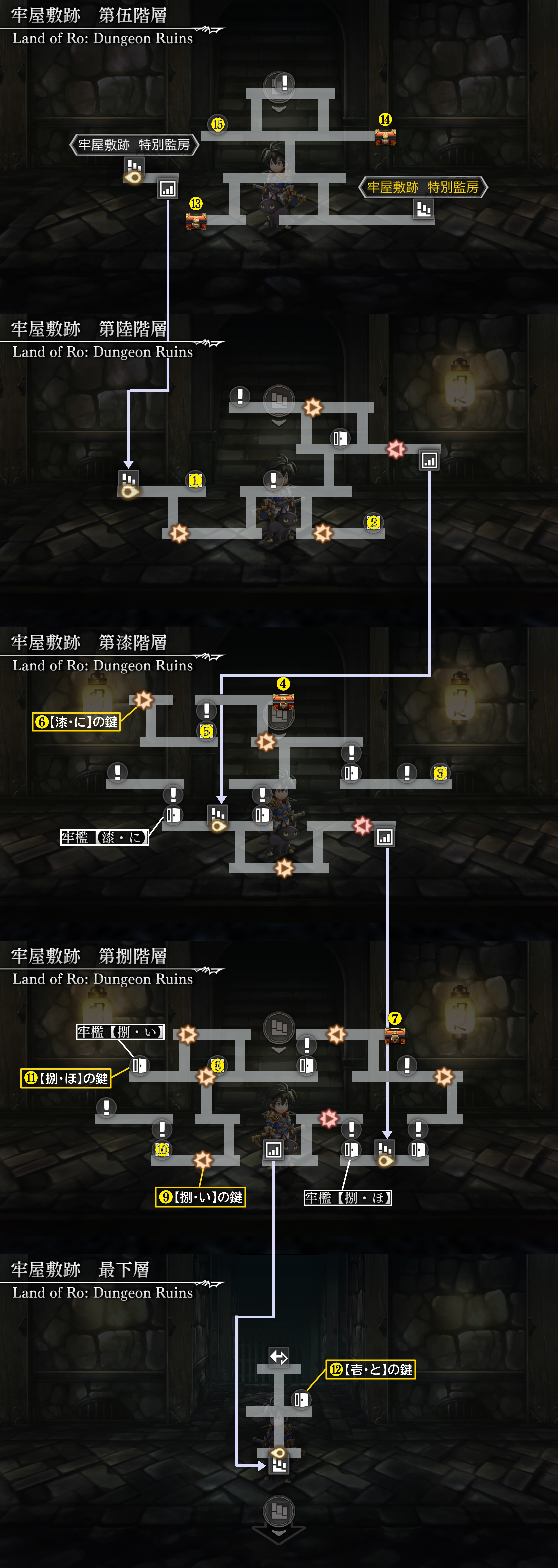 呂の国 牢屋敷跡マップ2