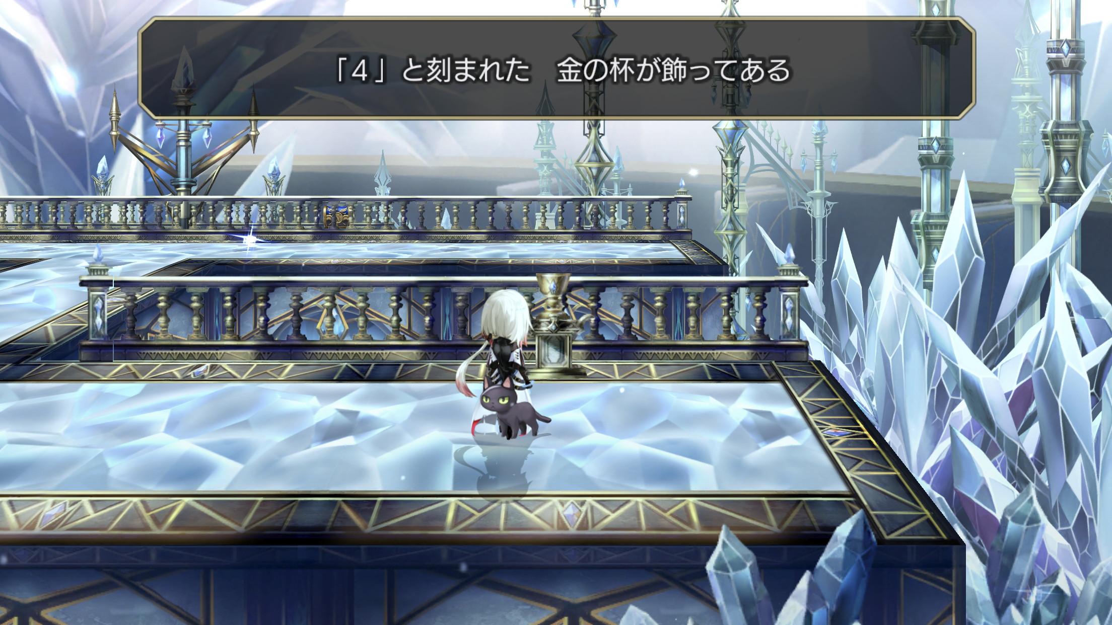 結晶塔ストーリー13
