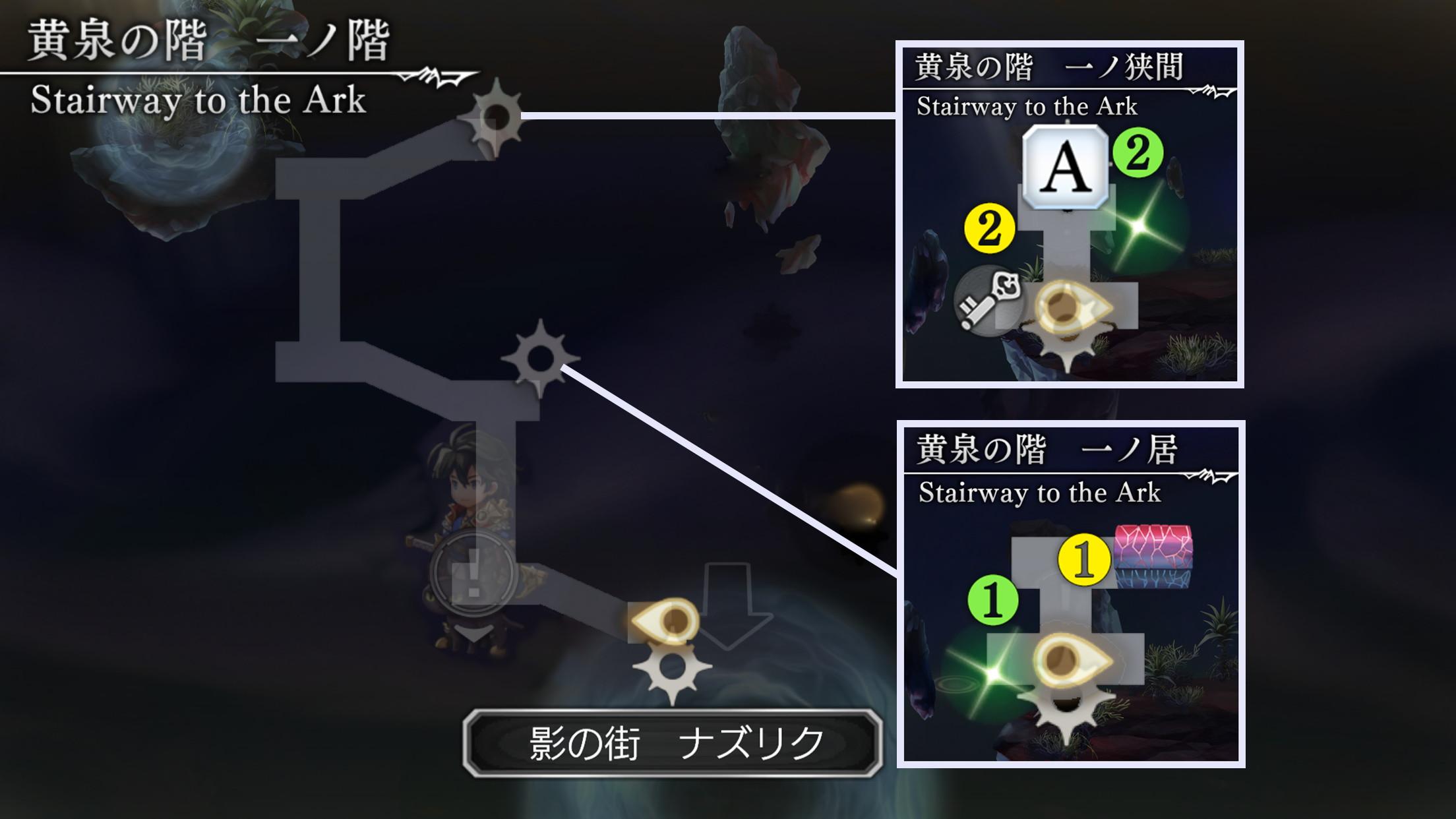 黄泉の階マップ1