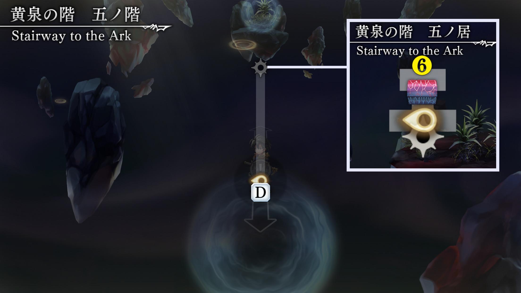 黄泉の階マップ5
