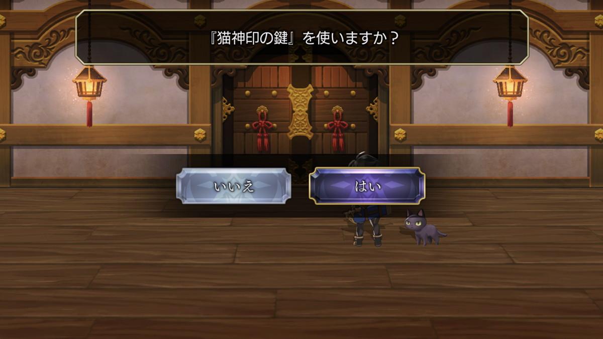 猫神印の鍵1