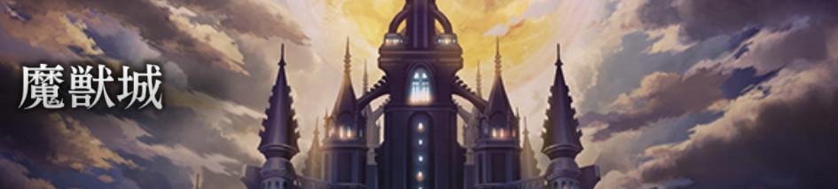 魔獣城バナー