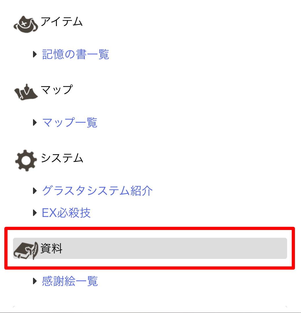 サイトの使い方5