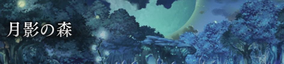 月影の森バナー