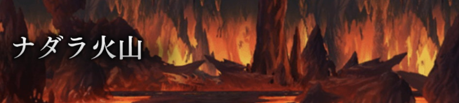 ナダラ火山バナー