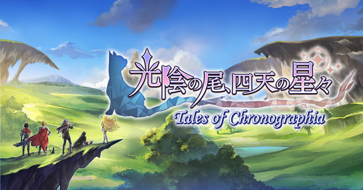 光陰の尾、四天の星々〜Tales of Chronographia〜