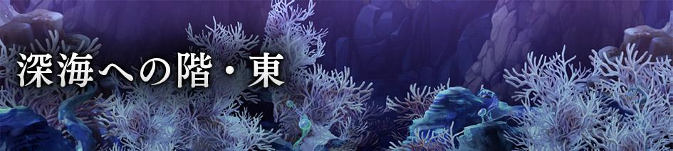 深海への階・東バナー